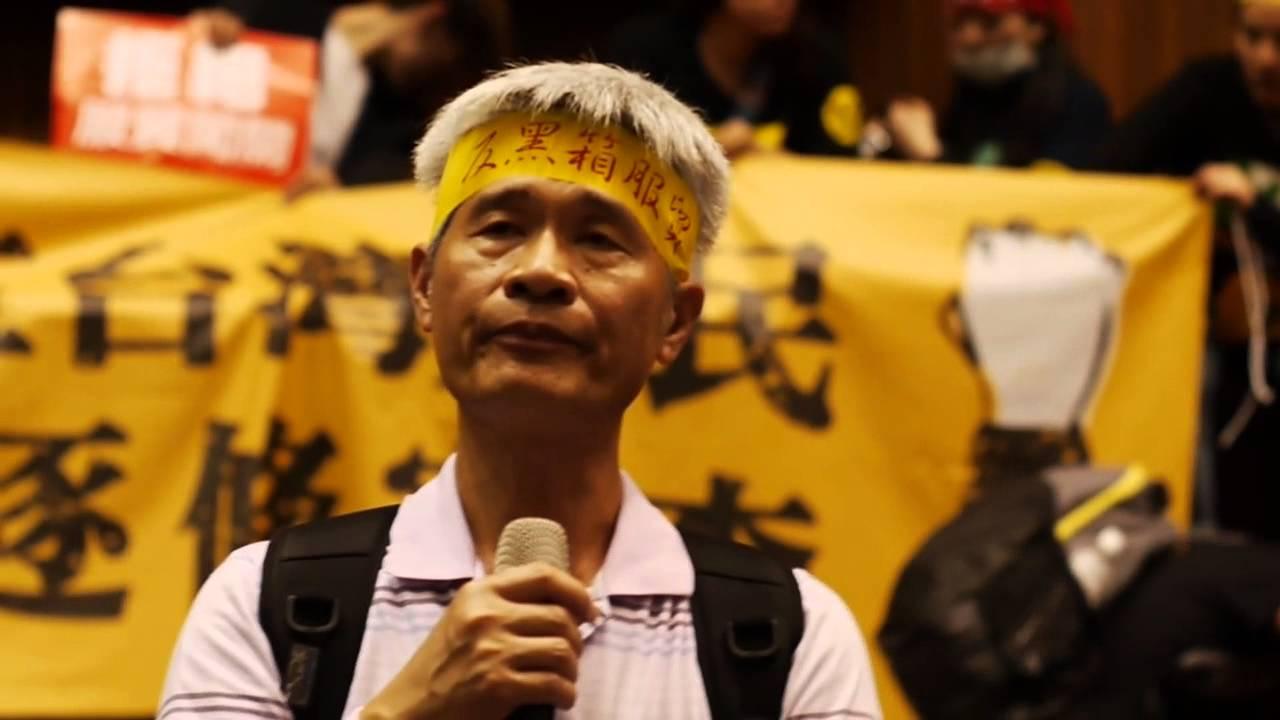 20140318 占領立法院 臺灣教授協會 呂忠津發言 - YouTube