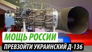Мощь России. Превзойти украинский Д-136