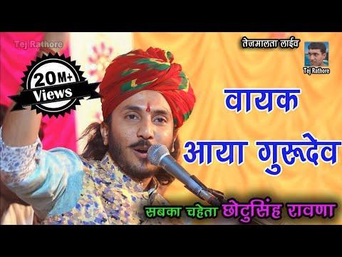 कैसे एक प्राचीन कथा को फिर जिंदा किया छोटू सिंह रावणा ने ।। Chotu Singh Rawna