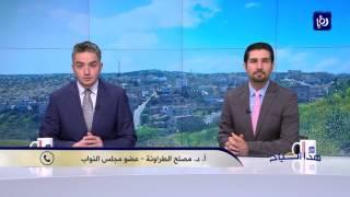 النائب مصلح الطراونة - بدء أولى الدورات الاستثنائية لمجلس النواب الثامن عشر - هذا الصباح