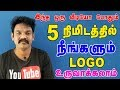 How To Create A Logo in 5 Minutes for Free   Youtube Beginners Tips in Tamil   Onlie Tamil Anand