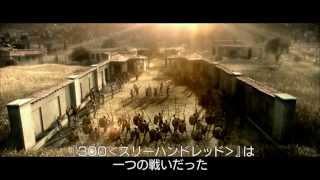 映画『300 帝国の進撃』特別映像(From Land to Sea a New Vision)【HD】2014年6月20日公開