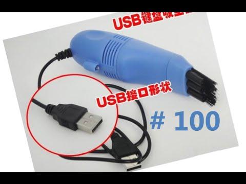 Пылесос для Компьютера. Пылесос для Клавиатуры / A vacuum cleaner for your computer # 100