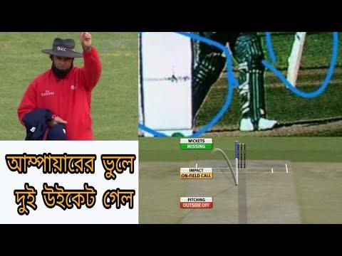 আম্পায়ারের দুই দুইটি ভুল সিদ্ধান্তে হারতে হল বাংলাদেশ কে   Ban vs Sa 2nd ODI