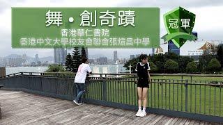 Publication Date: 2019-09-20 | Video Title: 「愛‧延續」全港中學生短片創作比賽 - 冠軍作品 《舞 •