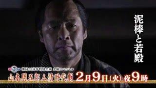 2月9日(火)夜9時放送】 赤井英和主演「泥棒と若殿」。家督争いで廃れた...