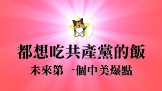 全中国人都想吃共产党的饭,中共的钱从哪儿来?|新疆!川普拜登两政府终于达成第一个共识,未来第一个中美爆点|为什么说中国本质上是一个大集中营|香港内地化已经实现,内地新疆化ing,整体朝鲜化还有多远?