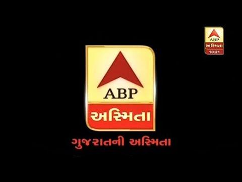 ABP Asmita Live Stream | 24*7 Live TV | ન્યૂઝ બુલેટિન