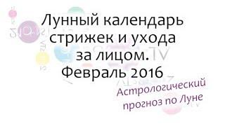 Лунный календарь стрижек и ухода за лицом на февраль 2016 г.