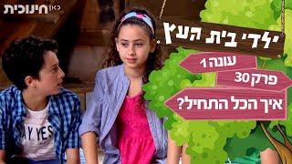 ילדי בית העץ - איך הכל התחיל