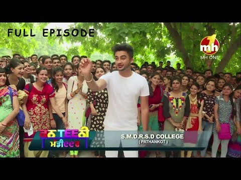 CANTEENI MANDEER | S.M.D.R.S.D. COLLEGE, PATHANKOT | EPISODE-89 | FULL EPISODE | MH ONE MUSIC