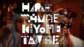 『HARAETAMAE KIYOMETAMAE』 Music: DJ ISO/涌井啓一 【歌詞】 我は神な...