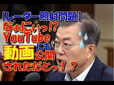【レーダー照射問題】韓国側日本政府に公表しないよう要請、日本の積極的な対外発信は想定外【韓国】