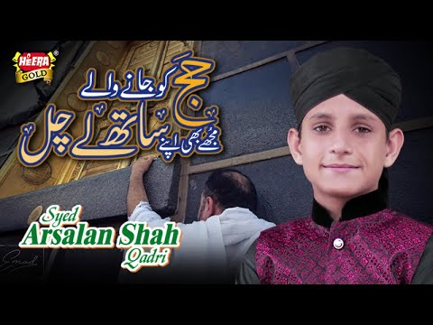 Syed Arsalan Shah - Hajj Ko Janay Walay - New Hajj Kalam 2018