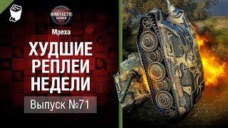 Синхронное ракование - ХРН №71 - от Mpexa [World of Tanks]