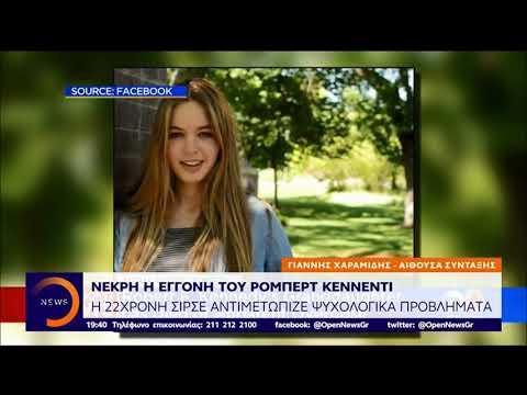 Νεκρή η εγγονή του Ρόμπερτ Κένεντι - Κεντρικό Δελτίο 2/8/2019 | OPEN TV