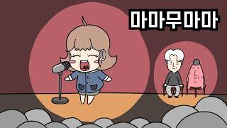 병맛더빙 - 마마무마마