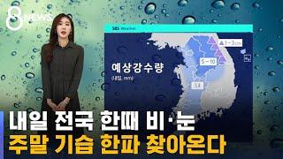 [날씨] 전국 한때 비 · 눈…주말 기습 한파 찾아온다 / SBS