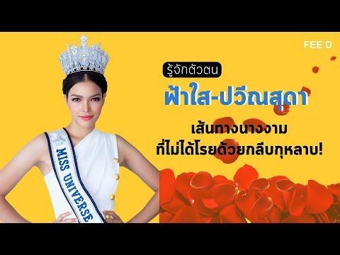 รู้จัก ฟ้าใส-ปวีณสุดา กว่าจะมาถึงวันนี้กับตำแหน่ง Miss Universe Thailand 2019