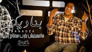 المرنم ماركو ممدوح | بناديك | Marco Mamdouh | إنتاج الحرية | إخراج فادي فخري