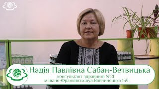 Сабан-Витвицька Надія Павлівна. Здравниця №21, м. Івано-Франківськ