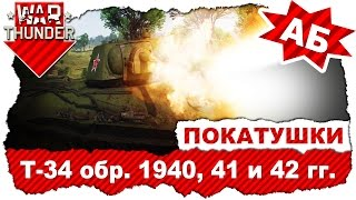 Покатушки на Т-34 обр. 1942, 41 и 40 гг.: Лучшие танки войны / Аркадные бои / War Thunder