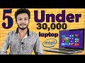 {HINDI} Top 5 Best Laptops under 30,000 in india || best laptop configuration under 30000 || diwali