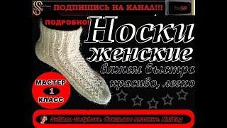 Носки женские вяжем круговыми спицами быстро, красиво, легко. Самый Лучший Метод Вязания Носков МК-1