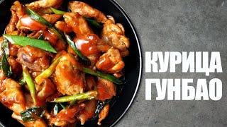 Курица Гунбао ☆ Рецепт от ОЛЕГА БАЖЕНОВА #49 [FOODIES.ACADEMY]