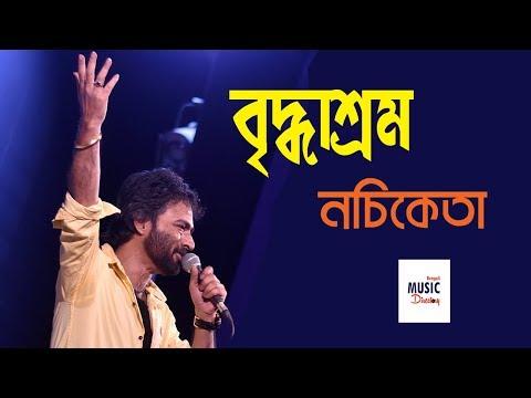 Briddhashram (বৃদ্ধাশ্রম) | Nachiketa | Live Performance