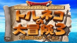 【64Fから】トルネコ3 異世界の迷宮#13