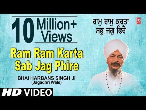Bhai Harbans Singh Ji - Ram Ram Karta Sab Jag Phire - Ram Ram Karta Sabh Jag Phirei