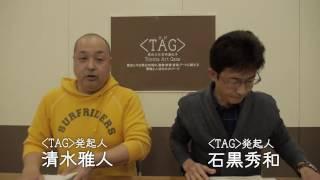 <TAG>通信[映像版]#8-2「情報編 イベント等紹介」(2017.2)