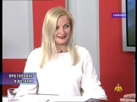 Про головне в деталях. М. Євчук. Н. Холява. Безкоштовна юридична допомога громадянам в області