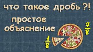 ОБЫКНОВЕННЫЕ ДРОБИ 5 6 класс урок 1 математика ПРИМЕРЫ