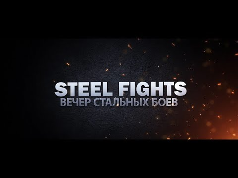 STEEL FIGHTS