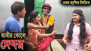 ভাদাইমার ভাবীর কোলে দেবর | Vadaimar Vabir Kole Debor | Tarchera Vadaima | Bangla comedy