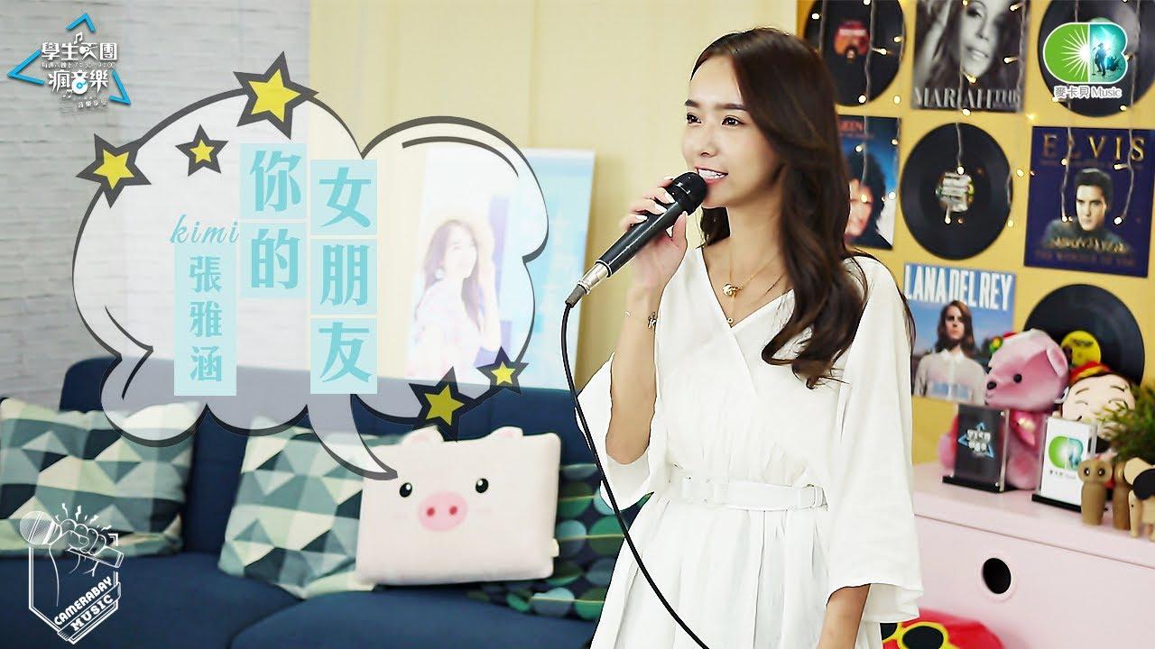 張雅涵Kimi《你的女朋友》學生天團瘋音樂20200919