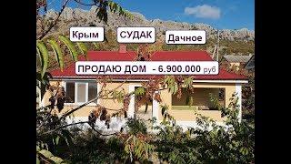 Продаю дом. КРЫМ. Судак. Дачное. за 6.900.000 руб 79785761572