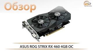ASUS ROG STRIX RX 460 4GB OC - обзор доступной видеокарты