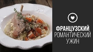 Кролик, Запеченный в Сливках с Овощами || FOOD TV Вокруг Света Французский Романтический Ужин