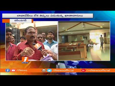 Karimnagar Bank Employees Join In 2 Day Nationwide Strike | Face To Face With Employees | INews