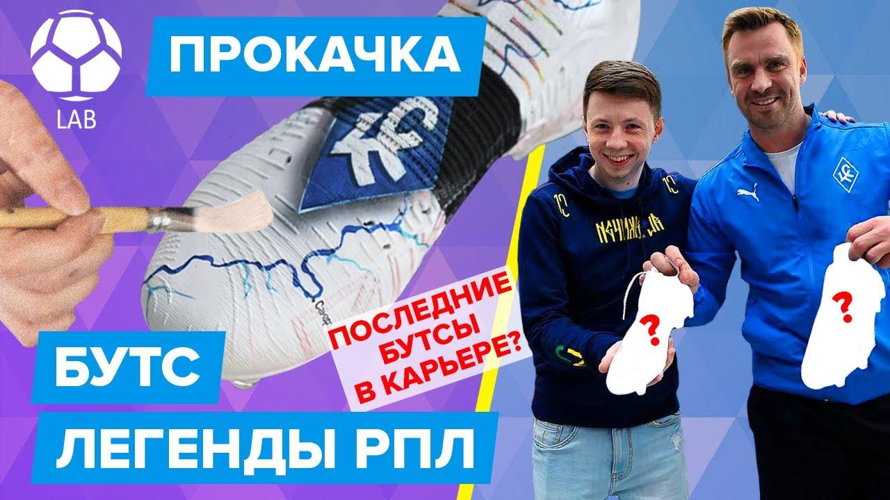 Прокачка бутс легенды РПЛ Сергея Корниленко | Бутсы попали в МУЗЕЙ???
