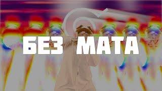DK - Я смотрю аниме (БЕЗ МАТА) | 2.0 + КЛИП
