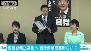 """自民党が""""働き方""""など省庁改革の提言まとめる(19/05/22)"""
