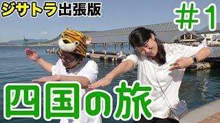 ジサトラ出張in四国/場外乱闘番外編01 【トラ、高松の大地に立つ】 thumbnail