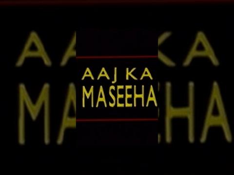 aaj ka maseeha malayalam film movie full movie feature films cinema kerala hd middle trending trailors teaser promo video   malayalam film movie full movie feature films cinema kerala hd middle trending trailors teaser promo video
