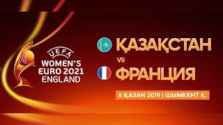 Анонс матча Казахстан Франция