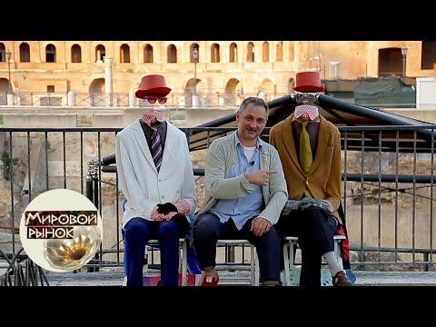 Рим 🍅 Мировой рынок 🌏 Моя Планета