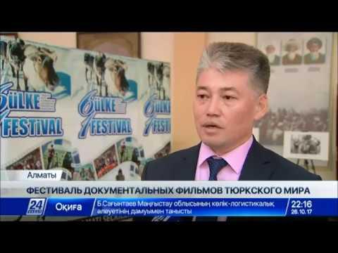Almatı'da Belgesel Film Gösterimleri Yapıldı